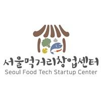 서울먹거리창업센터