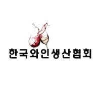 한국와인생산협회