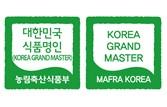 20190124-1_식품명인_전국가이드북_수정